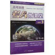 高考地理考A微课堂(必修3)