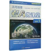 高考地理考A微课堂(必修1)