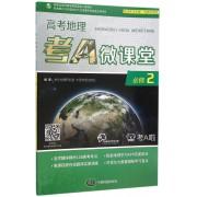 高考地理考A微课堂(必修2)