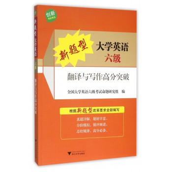 新题型大学英语六级翻译与写作高分突破