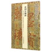 道因法师碑(鉴赏版)/翰墨瑰宝上海图书馆藏珍本碑帖丛刊