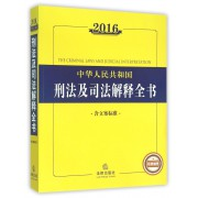 中华人民共和国刑法及司法解释全书(2016)