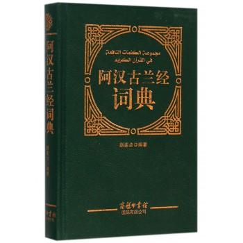 阿汉古兰经词典(精)