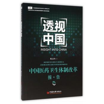 透视中国(中国医药卫生体制改革报告下)/中国国际经济交流中心智库丛书