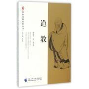 道教/宗教文明品析丛书