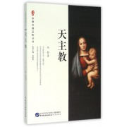 天主教/宗教文明品析丛书