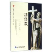 基督教/宗教文明品析丛书