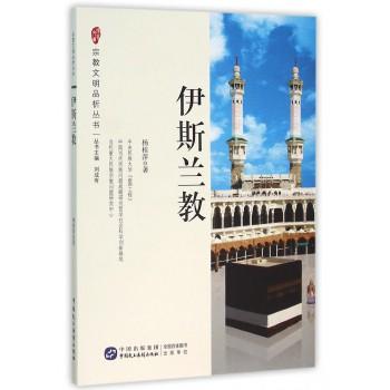伊斯兰教/宗教文明品析丛书