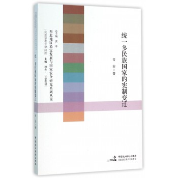 统一多民族**的宪制变迁/西北地区稳定发展与**安全研究系列丛书