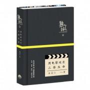 独立日(Ⅱ用电影延长三倍生命)(精)