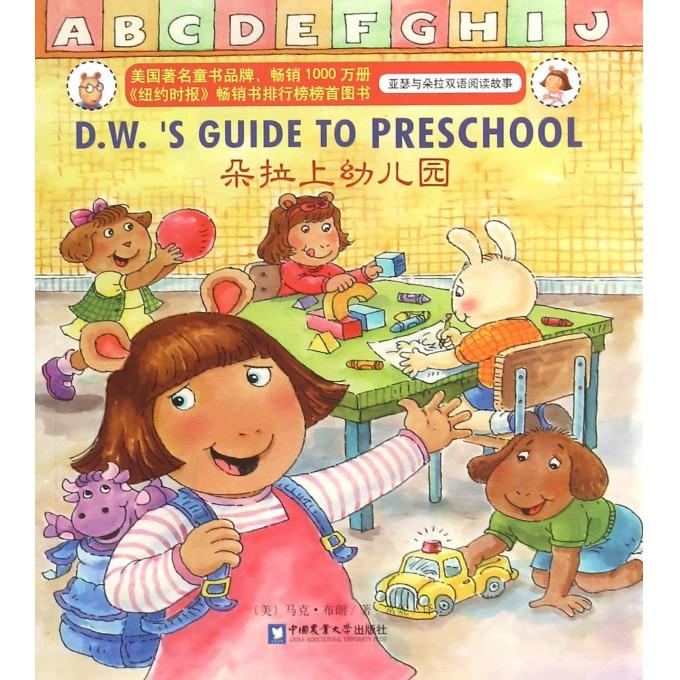 朵拉上幼儿园/亚瑟与朵拉双语阅读故事