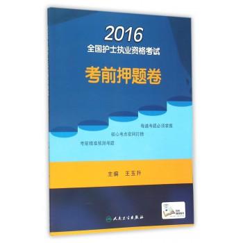 2016全国护士执业资格考试考前押题卷