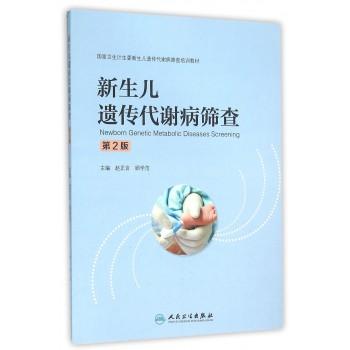 新生儿遗传代谢病筛查(第2版国家卫生计生委新生儿遗传代谢病筛查培训教材)