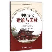 中国古代建筑与园林(第3版全国旅游专业规划教材)