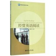 经贸英语阅读(高等院校网络教育系列教材)