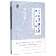 多学科交叉视野中的技术史研究(第3届中国技术史论坛论文集)