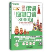 俄语应急口语8000句(附光盘1分钟找到你想要说的话)/语言梦工厂