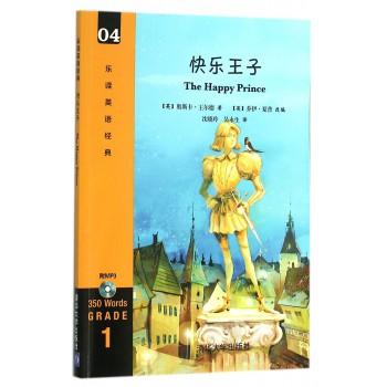 快乐王子(附光盘)/乐读英语经典