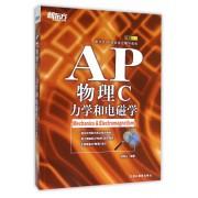 AP物理C(力学和电磁学)/新东方AP考试指定辅导教程