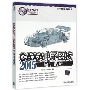 CAXA电子图板2015培训教程(附光盘)/设计师职业培训教程