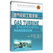 燃气轮机工程手册(第3版)/国外油气勘探开发新进展丛书