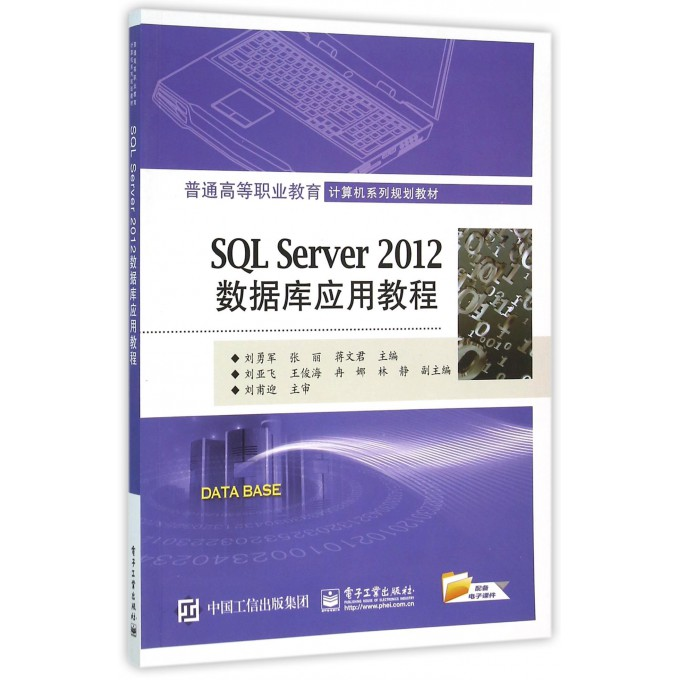 SQLServer2012数据库应用教程(普通高等职业教育计算机系列规划教材)