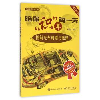 陪你识车每一天(图解汽车构造与原理全彩印刷)/刘总监解车热线书系