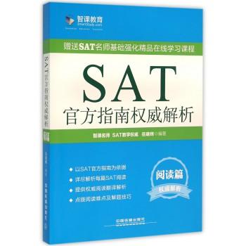 SAT官方指南**解析(阅读篇)
