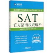 SAT官方指南权威解析(阅读篇)