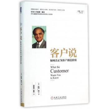 客户说(如何真正为客户创造价值)(精)/拉姆·查兰管理经典