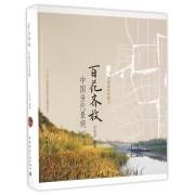 百花齐放(中国当代景观)/中国建筑的魅力