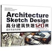 高分建筑快题120例设计方法与评析(高等院校考研系列用书)