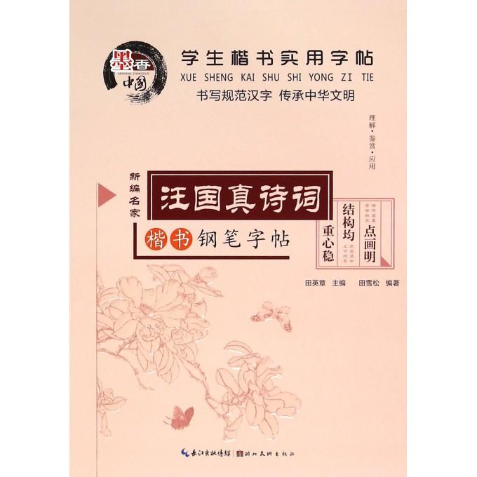 汪国真诗词/学生楷书实用字帖
