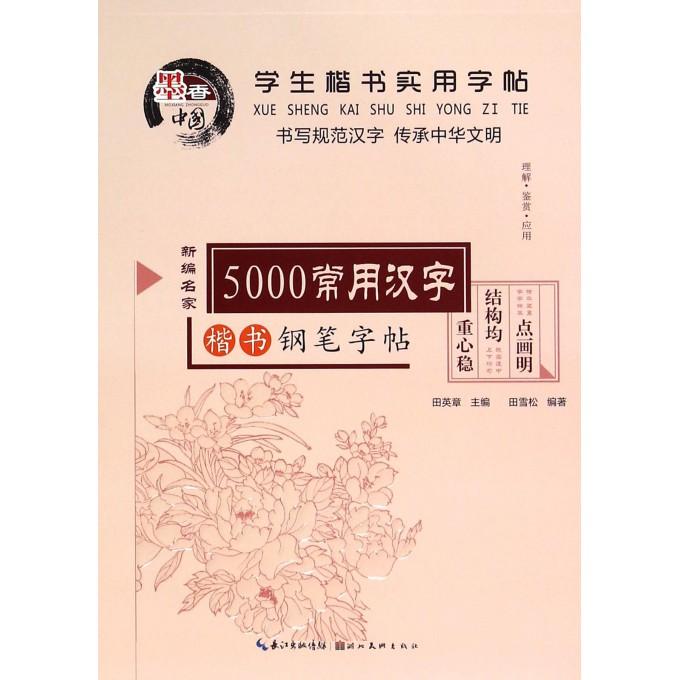 5000常用汉字/学生楷书实用字帖