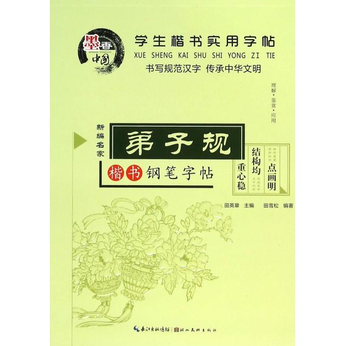弟子规/学生楷书实用字帖