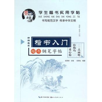 楷书入门(楷书钢笔字帖)/学生楷书实用字帖