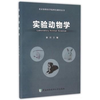 实验动物学(附光盘)/北京协和医学院特色教育丛书