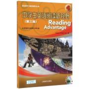 中学生英语阅读新视野(附光盘4第3版)/英语学习新视野丛书