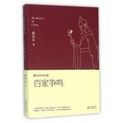 百家争鸣/易中天中华史