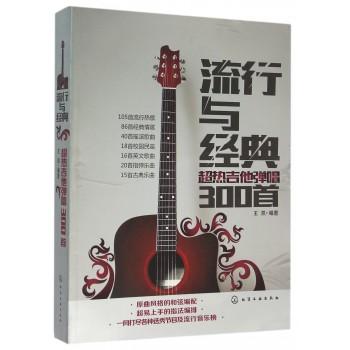 流行与经典(超热吉他弹唱300首)