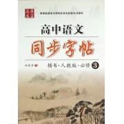 高中语文同步字帖(必修3人教版楷书)
