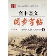 高中语文同步字帖(必修4人教版楷书)