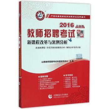 新课程改革与案例分析(2016*新版教师招聘考试专用教材)