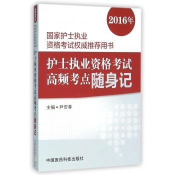 护士执业资格考试高频考点随身记(2016年国家护士执业资格考试**推荐用书)