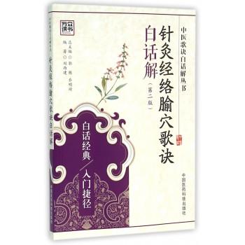 针灸经络腧穴歌诀白话解(第2版)/中医歌诀白话解丛书