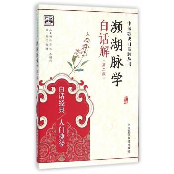濒湖脉学白话解(第2版)/中医歌诀白话解丛书