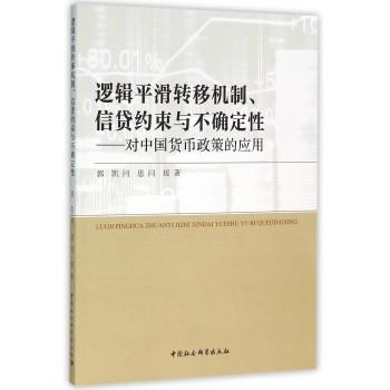 邏輯平滑轉移機制、信貸約束與不確定性:對中國貨幣政策的應用