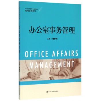 办公室事务管理(21世纪高职高专规划教材)/现代秘书系列
