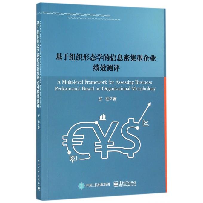 基于组织形态学的信息密集型企业绩效测评(英文版)