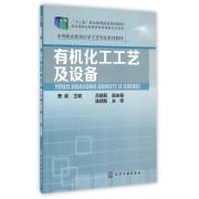 有机化工工艺及设备(中等职业教育化学工艺专业系列教材)